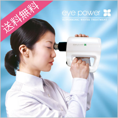 【送料無料】(※北海道・沖縄・離島を除く)超音波治療器 アイパワー