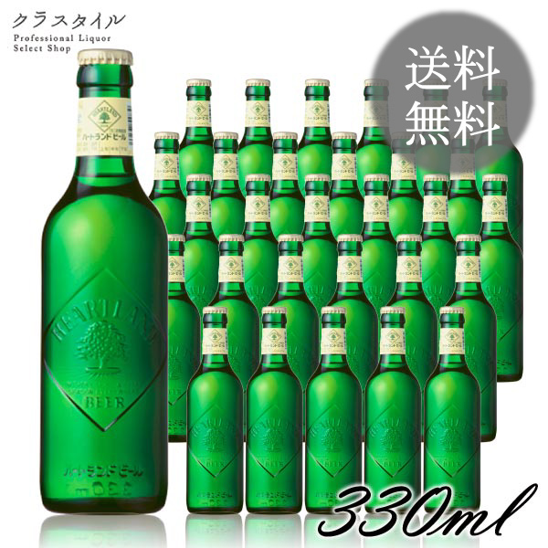 瓶ビール ビン 宅飲み 家飲み プレゼント 父の日 お祝い スーパーセール キリン ハートランド 1ケース ビール 送料0円 ※空瓶の回収は致しかねます P箱入り 330ml 30本 関東~関西送料無料