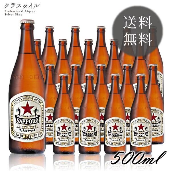 根強い人気の赤星 ビール好きが選ぶ伝統の美味しさ サッポロ ラガービール 中瓶 P箱入り 半額 500ml 20本 お祝い 1ケース プレゼント 宅飲み 瓶ビール ※空瓶の回収は致しかねます 赤星 人気の製品 家飲み