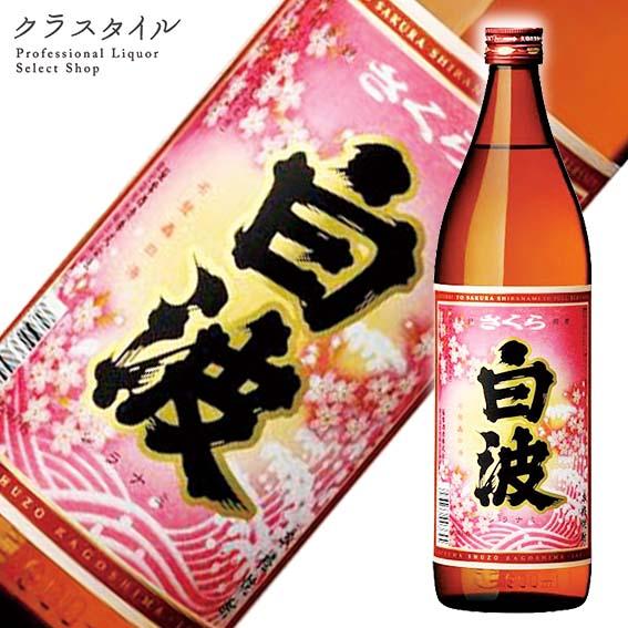 芋 新着 焼酎 九州 いも お酒 薩摩 爆売り 鹿児島 さくら白波 1800ml 25% 華やかな香り 薩摩酒造