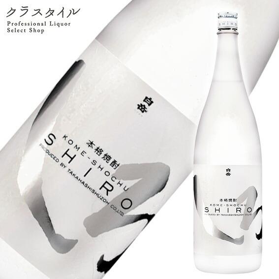 焼酎 米焼酎 こめ 市販 ●日本正規品● 白 お酒 九州 高橋酒造 1800ml しろ 25% 熊本県 本格米焼酎
