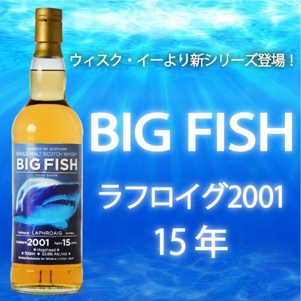 ビッグフィッシュ ラフロイグ 2001 15年 ホグスヘッド ウィスク・イー 700ml 53.8% スコッチ ウイスキー アイラ シングルモルト シングルカスク カスクストレングス