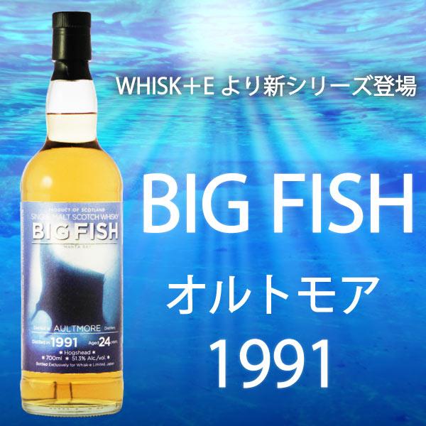 ビッグフィッシュ オルトモア 1991 24年 バーボンバレル ウィスク・イー 700ml 51.3% スコッチ ウイスキー スペイサイド シングルモルト シングルカスク カスクストレングス
