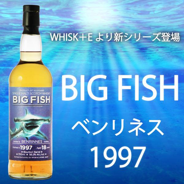 ビッグフィッシュ ベンリネス 1997 18年 バーボンバレル ウィスク・イー 700ml 56.2% スコッチ ウイスキー スコッチ シングルモルト シングルカスク カスクストレングス