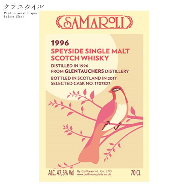 【超数量限定】 サマローリ グレントファース 1996 カスクストレングス スコッチ ウイスキー スペイサイド シングルモルト WHISK-E 700ml 47.5%