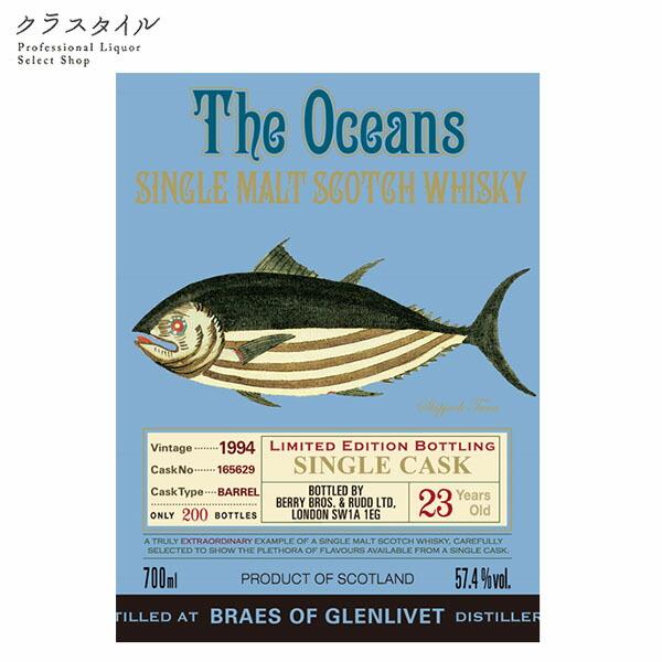 オーシャンズ ブレイズ オブ グレンリベット 1994 23年 ブレイヴァル ウィスク・イー 700ml 57.4%
