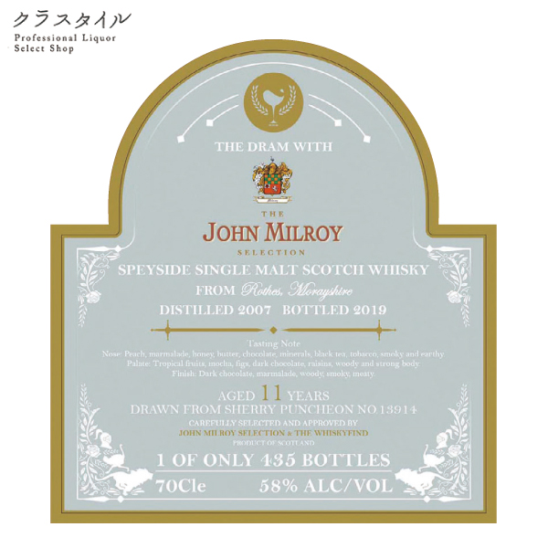 グレンロセス 2007 11年 Glenrothes JMS ウイスキーファインド ジョンミルロイ ジョイントボトル The Dram with The John Milroy Selection 700ml 58.0%