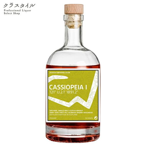 スコッチ ユニバース カシオペア1 CASSIOPEIA I 700ml 62.5% クライゲラヒ と思われる シングルモルト スコッチ ウイスキー シングルカスク アンチルフィルタード