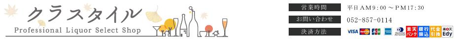 お酒の販売店 クラスタイル:いい人といいお酒が巡り会う、そんな瞬間をつくりたい。