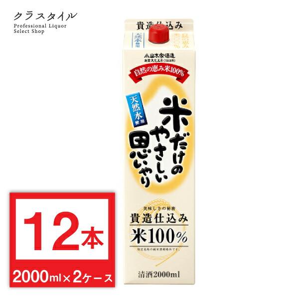 清酒 パック酒 自宅用 辛口 新色追加 米だけのやさしい思いやり 2L × 12本 輸入 2ケース パック 日本酒 家飲み お得 宅飲み 関東~関西 まとめ買い 送料無料