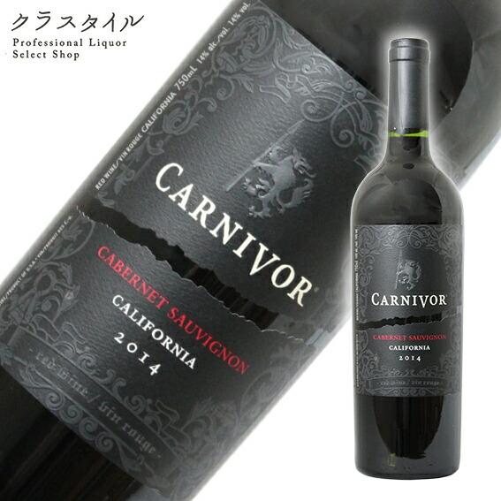 マーケット 赤 ワイン 肉専用 フルボディ カーニヴォ Carnivor 1本 赤ワイン 新入荷 流行 750ml アメリカ カリフォルニア