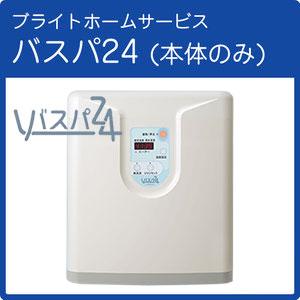 24時間風呂 バスパ24 BHS-02B 循環温浴器 本体のみ 取付工事無し (ブライトホームサービス)