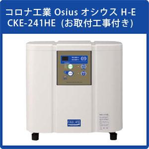 24時間風呂 コロナ工業 Osius オシウス H-E CKE-241HE お取付工事付き (送料無料/循環温浴器/浄化/除菌/エコ/水素風呂)