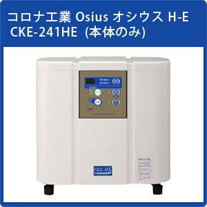 24時間風呂 コロナ工業 Osius オシウス H-E CKE-241HE お取付工事なし 本体のみ(送料無料/循環温浴器/浄化/除菌/エコ/水素風呂)