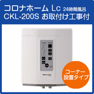 コロナホーム Lc(CKL-200S)お取付け工事付 24時間風呂 コーナー設置 (送料無料/循環温浴器/浄化/除菌/エコ)