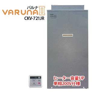 コロナ バルナII CKV-721JR 単相200V仕様 家庭用・業務用 外付け 浴室外設置 24時間風呂(工事無し・本体のみ)※代金引換はご利用いただけません。 (送料無料/循環温浴器/浄化/除菌/エコ)