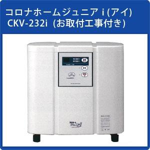 コロナ工業 コロナホームジュニア i (アイ)CKV-232i お取付工事付き【あす楽対応】 (送料無料/循環温浴器/浄化/除菌/エコ)