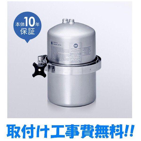 【送料無料】マルチピュア ビルトイン浄水器 MP750SI(専用水栓なし) 取付け工事付き 【日本仕様:正規品 10年保証付き】(国内仕様/正規品/放射性物質除去)