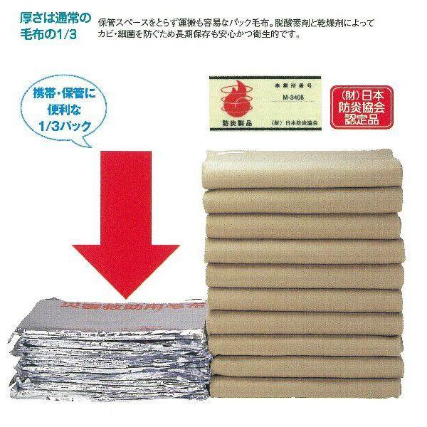 【、代引き不可】 パック毛布 難燃アクリル織毛布 目付1.6kg ケース入り10パックセット 大明企画 6060002(防災・災害対策/避難用)