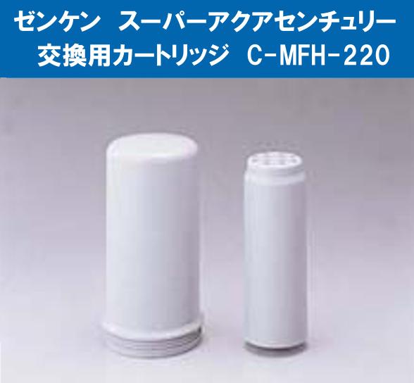 【送料無料】【代引き不可】ゼンケン スーパーアクアセンチュリー MFH-220 交換用カートリッジ (浄水器/国内仕様/正規品/フィルター)