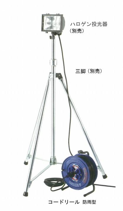 【送料無料、代引き不可】 投光機用 コードリール 30m (防雨型)(防水/防雨型/屋外用/アウトドア/レジャー)