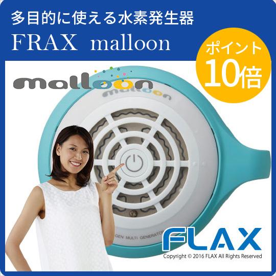 ケータイ水素マルチポッド マルーン-malloon FRAX-フラックス Ruri ルリ(ブルー)《あす楽対応》