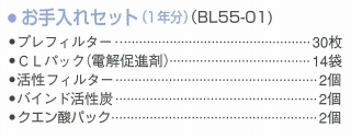 BL55-01/BL35-01 蛇の目ミシン工業 ジャノメ 24時間風呂 お手入れセットBL55-01/BL35-01(1年分)【あす楽対応】(湯あがり美人/湯上がり美人/湯名人/JANOME/BL55-CT/BL35-CS)