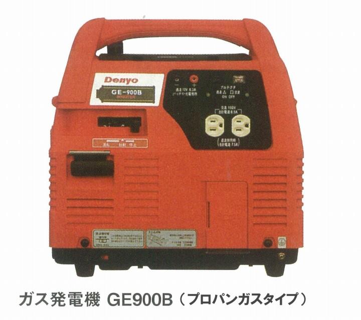 【送料無料、代引き不可】 ガス発電機 GE900P プロパンガスタイプ 出力0.85KVA(防災・災害対策/避難用/アウトドア/レジャー)