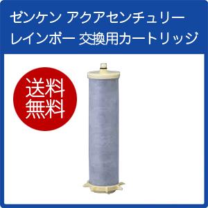 【送料無料】ゼンケン アクアセンチュリー レインボー 交換用カートリッジ CCF-150S(浄水器/バス/シャワー/お風呂/フィルター)