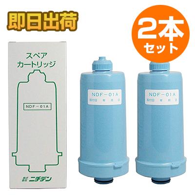 【送料無料】【あす楽対応】リバーストーン整水器 交換カートリッジ NDF-01A 2本セット(浄水器/国内仕様/適合品/フィルター)