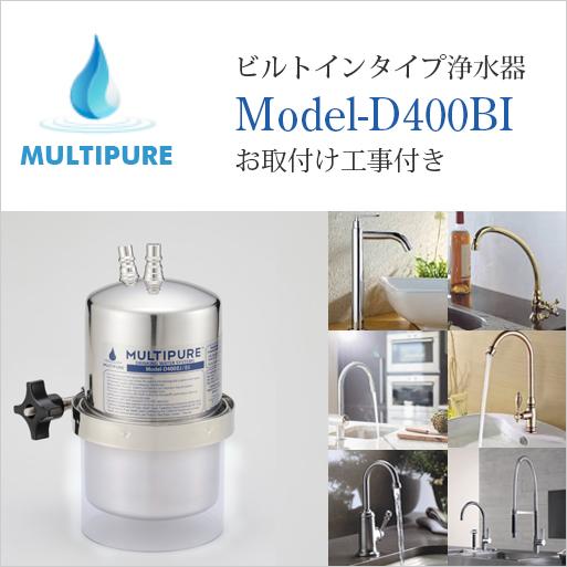 マルチピュア 浄水器 ビルトインタイプ Model-D400BI(水栓無し) 活性化セラミック搭載 お好きな水栓を選べる直圧式(I型)キッチンにも洗面用の水栓にも取り付けが可能です。 お取付け工事付き【日本仕様:正規品 10年保証付き 放射性物質除去】