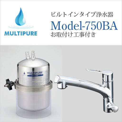 マルチピュア ビルトインタイプ浄水器 Model-750BA 活性化セラミック搭載 水・お湯・浄水が1本の水栓で使用できる兼用水栓タイプ お取付け工事付【日本仕様:正規品 10年保証付き 放射性物質除去】