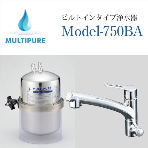 マルチピュア ビルトインタイプ浄水器 Model-750BA 活性化セラミック搭載 水・お湯・浄水が1本の水栓で使用できる兼用水栓タイプ 本体のみ 取付工事無し【日本仕様:正規品 10年保証付き 放射性物質除去】