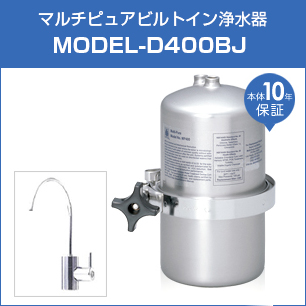 取付工事付き マルチピュア(MULTIPURE)ビルトイン浄水器 MODEL-D400BJ 取付工事付き 10年保証付 (浄水器/国内仕様/正規品/放射性物質除去)