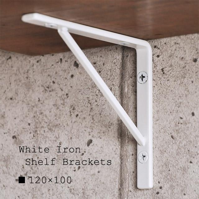 アンティーク風 ウォールシェルフ ブラケット 金物 ミニサイズ 棚受け金具 ホワイトアイアン 海外 120×100mm DIY用 L字 Sサイズ な白 格安店 メール便発送可 1個 おしゃれ