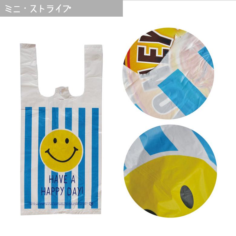 かわいいレジ袋『おすそ分け袋』 NEWスマイリーフェイス ミニサイズ 4種 /ビニール袋【メール便発送可】