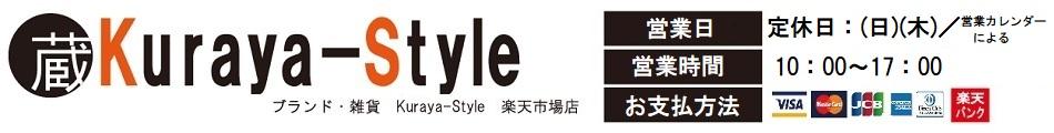 ブランド雑貨 Kuraya Style:ブランド雑貨/カバン、財布、小物などの中古品販売のお店です。