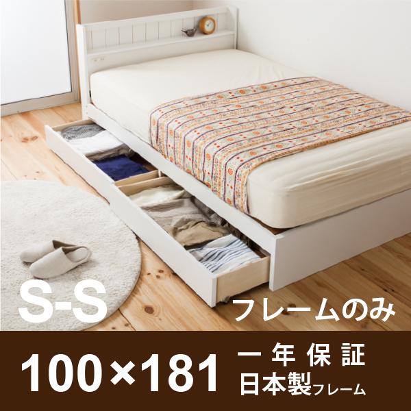 【多サイズ展開ショートベッド シングル フレームのみ】ベッド ショート 日本製フレーム シングル S 収納付き コンパクト 【smtb-kd】【送料無料】収納付ベッド【日本製】カラーは3色からセレクト FMB81