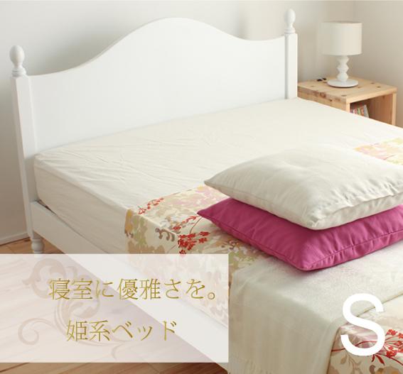 【送料無料】【smtb-kd】床板はすのこで通気性抜群!かわいいデザインとホワイトカラーの姫系/プリンセス/お姫様ベッド【シングル】【フレームのみ】