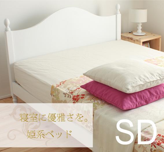 【送料無料】【smtb-kd】床板はすのこで通気性抜群!かわいいデザインとホワイトカラーの姫系/プリンセス/お姫様ベッド【セミダブル】【フレームのみ】