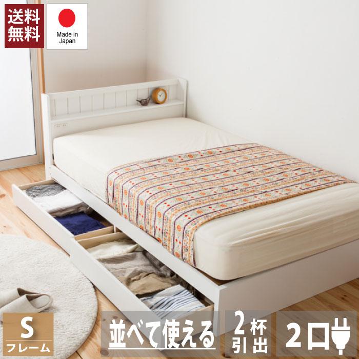 【多サイズ展開ベッド】【ロング/シングル】【フレームのみ】ベッド ロング 日本製フレーム シングル S 収納付き コンパクト 【smtb-kd】【送料無料】多サイズ展開収納付ベッド【日本製】カラーは3色からセレクト FMB81
