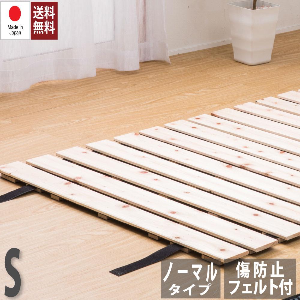 【送料無料】【smtb-kd】島根県産高知四万十産 ロールひのきすのこベッド【シングル】ひのき すのこ ベッド 床下にたまる湿気を換気。丸めてコンパクトに収納できます。VQ736