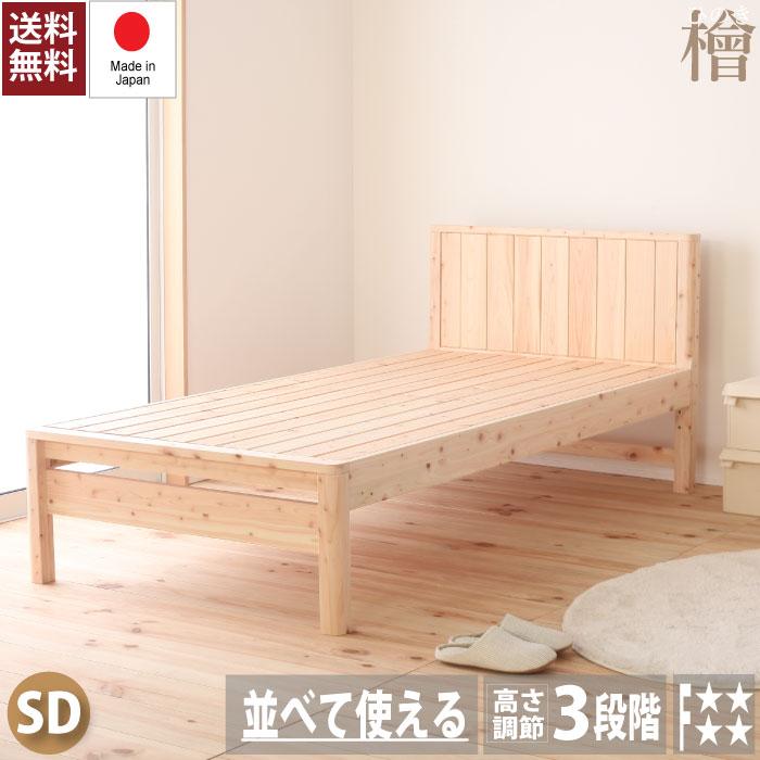 【送料無料】【smtb-kd】【日本製】島根県産ひのきすのこベッド TCB231【セミダブル】【フレームのみ】ひのき すのこ 低ホルマリンで安心・安全 すのこ仕様で通気性抜群ベッド
