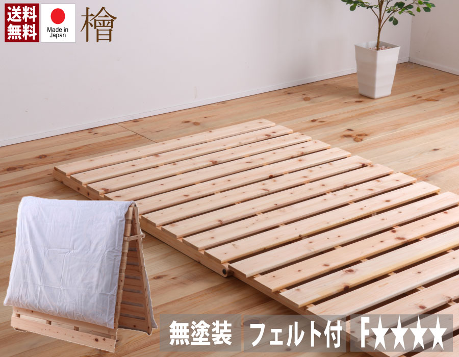 【送料無料】【smtb-kd】布団を干せるひのきすのこベッド【シングル】折りたたみベッド ひのき すのこ ベッド VQ735