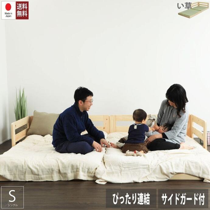 【すのこベッド】サイドガード付き 国産ひのきすのこベッド い草【送料無料】【シングル】【TCB281】
