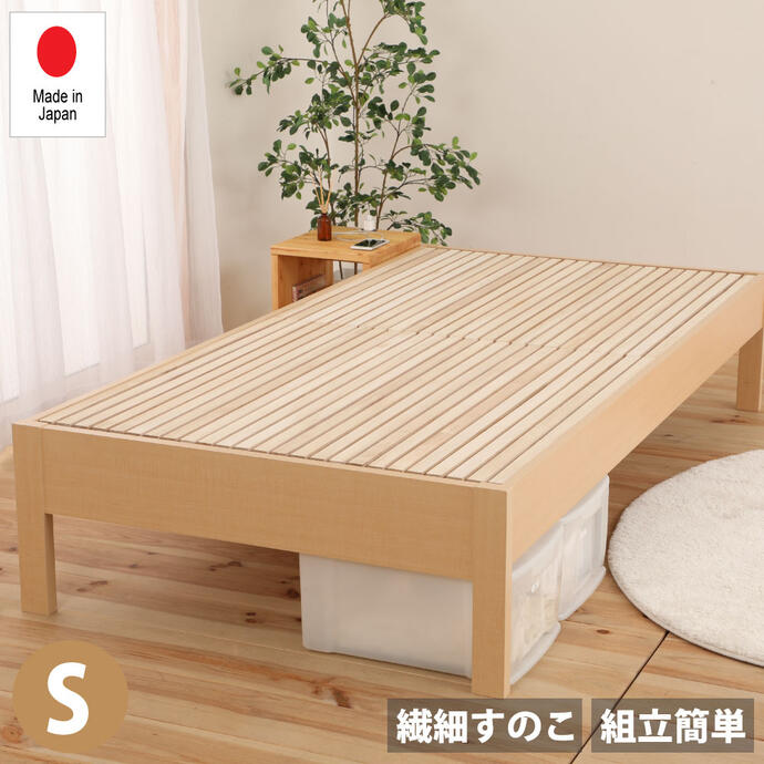【すのこベッド】ふとんで使える繊細桐すのこベッド【送料無料】【シングル】カラー2色 ヘッドレス【DCB250FF】