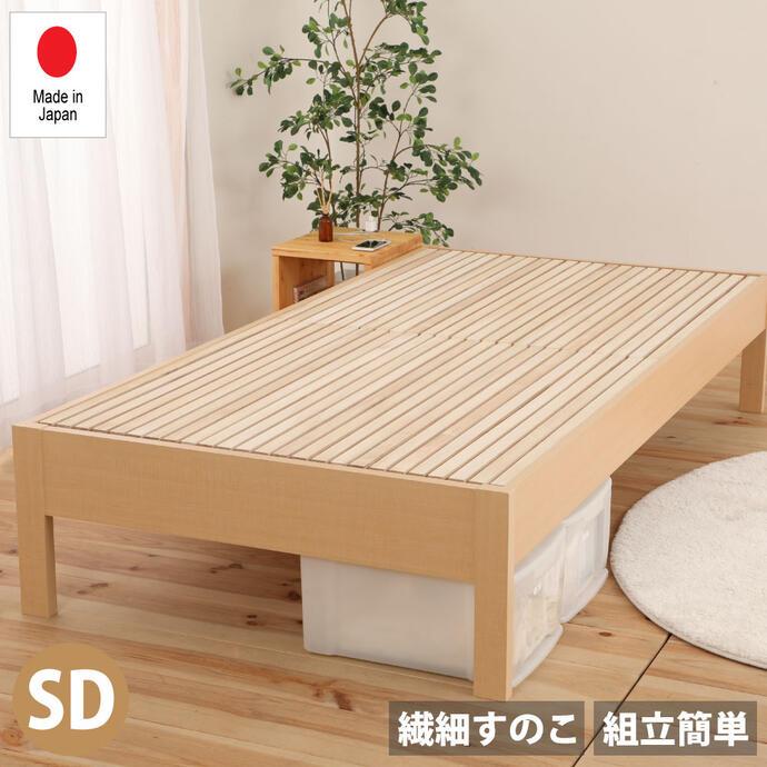【すのこベッド】ふとんで使える繊細桐すのこベッド【送料無料】【セミダブル】カラー2色 ヘッドレス【DCB250FF】