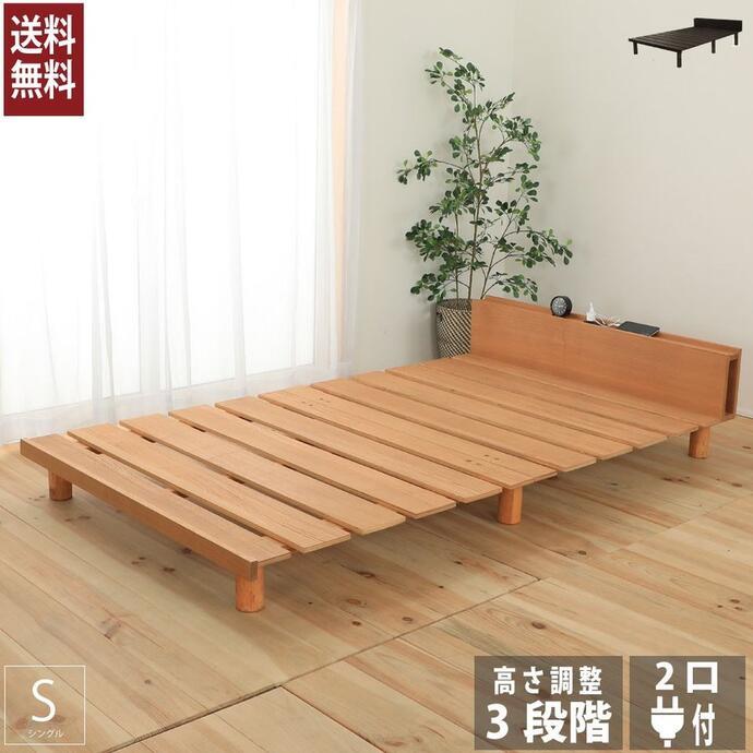 【すのこベッド】ステージすのこベッド 高さ調節【送料無料】【シングル】【VQ1126】