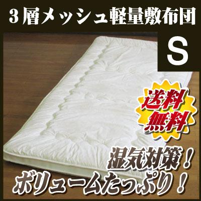 【送料無料】湿気対応!3層メッシュ軽量敷布団 シングル 100×210cm【国産】【smtb-kd】