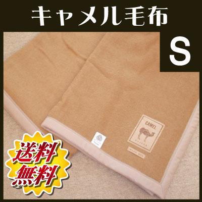 【送料無料】大阪泉州産 キャメル100%毛布 シングル 140×200cm【国産】【smtb-kd】